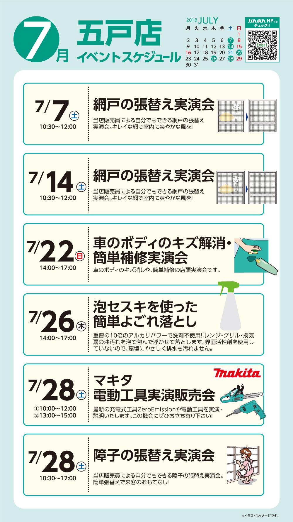 五戸店7月イベント