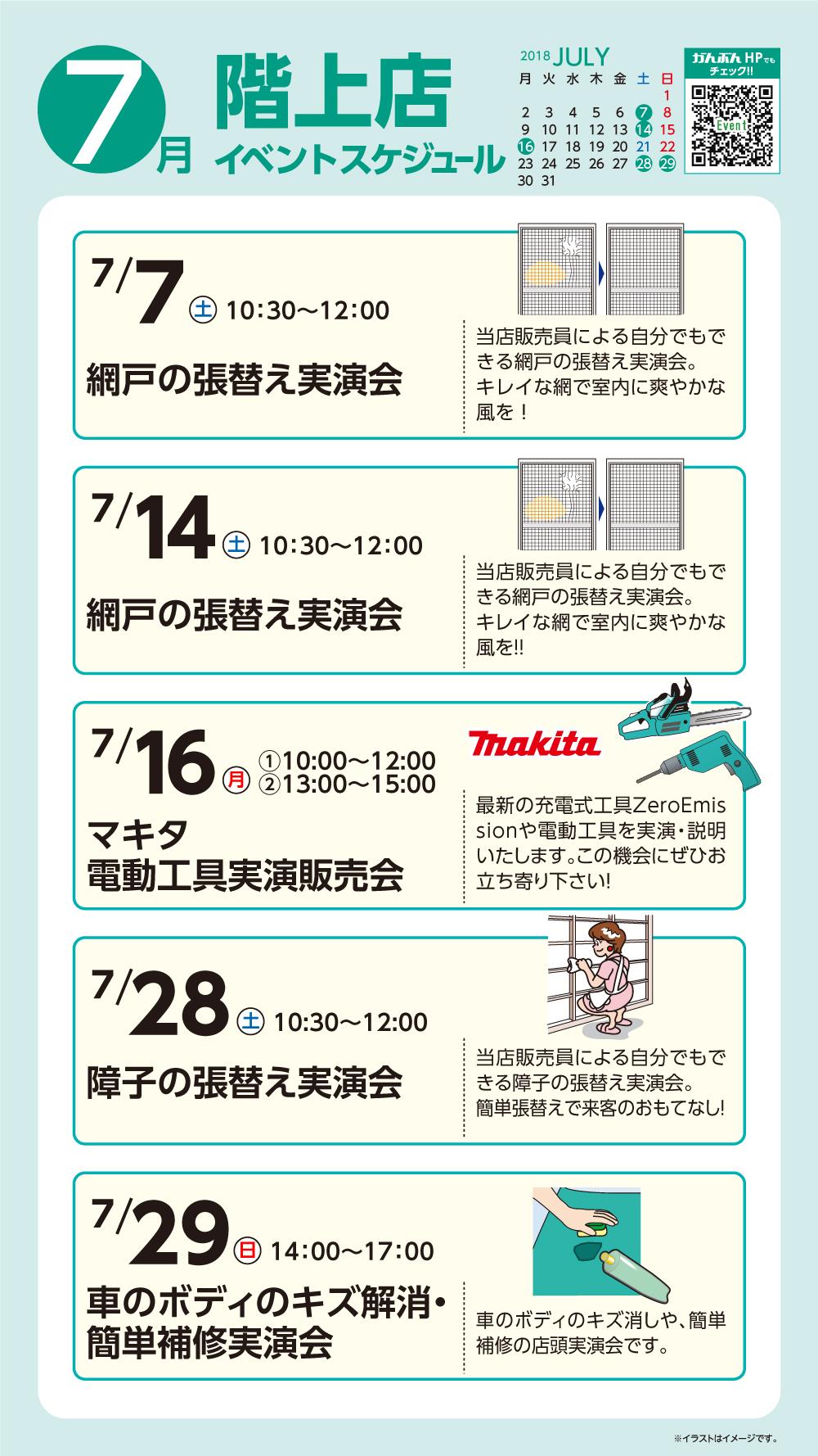 階上店7月イベント