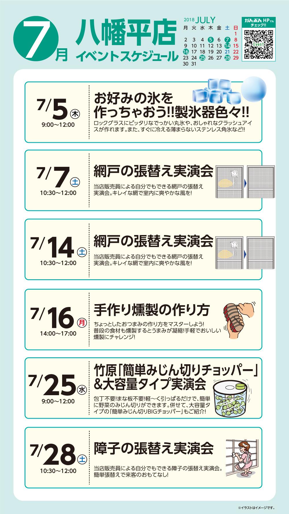 八幡平店7月イベント