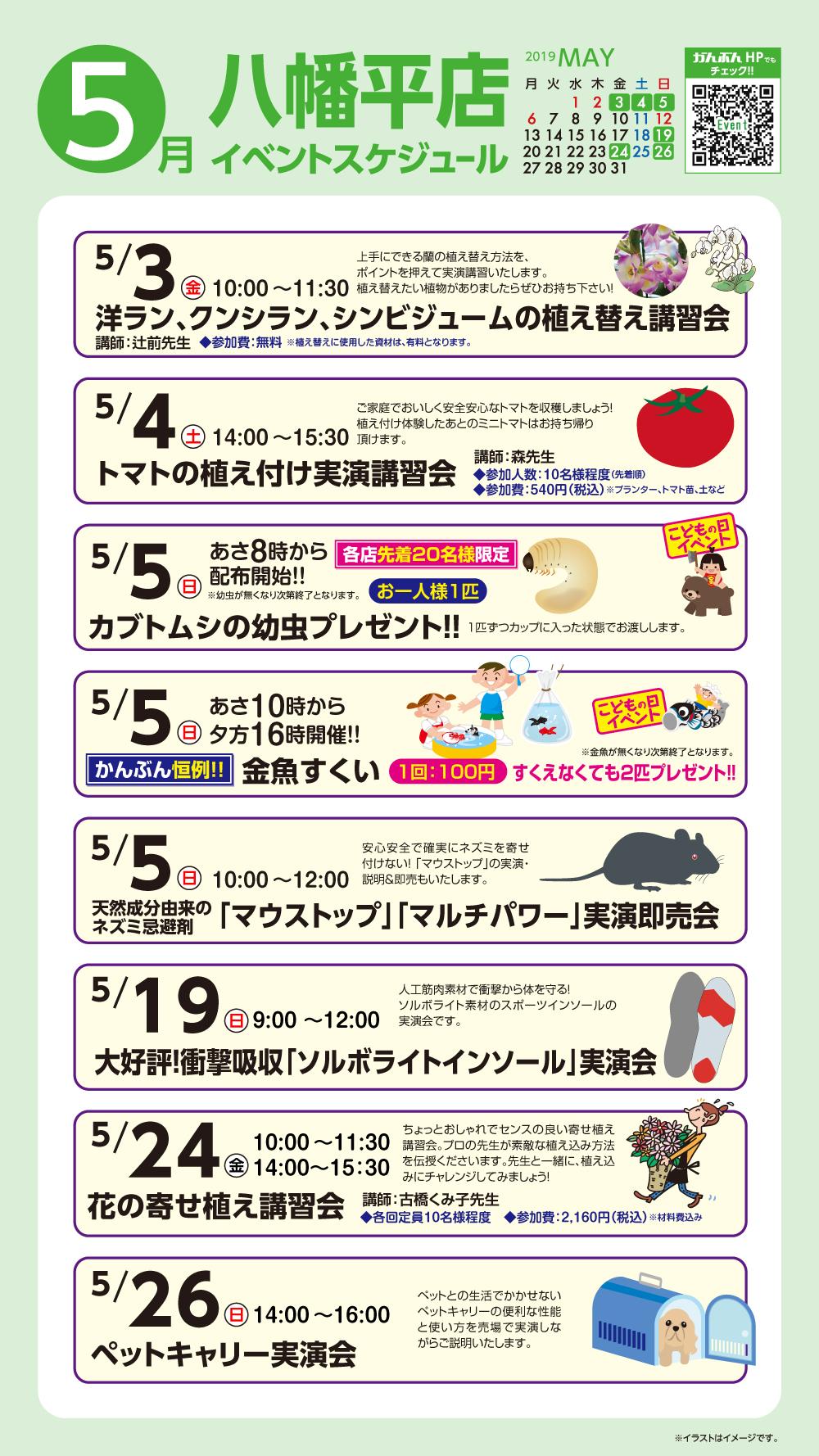 八幡平店 来月のイベント