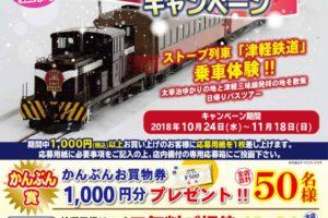 2018.10.24-総力祭いい旅CPポスターのサムネイル