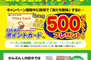 2019.01.08-17LINELINE友だち登録キャンペーン