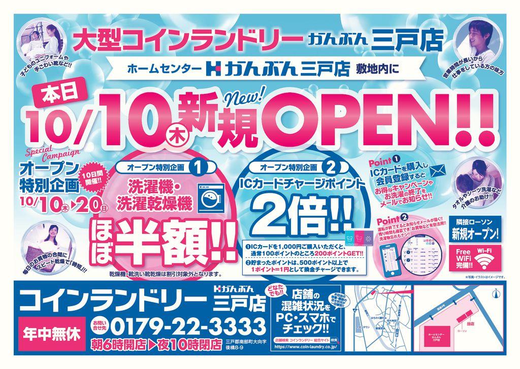 2019_10_10三戸店コインランドリーのサムネイル