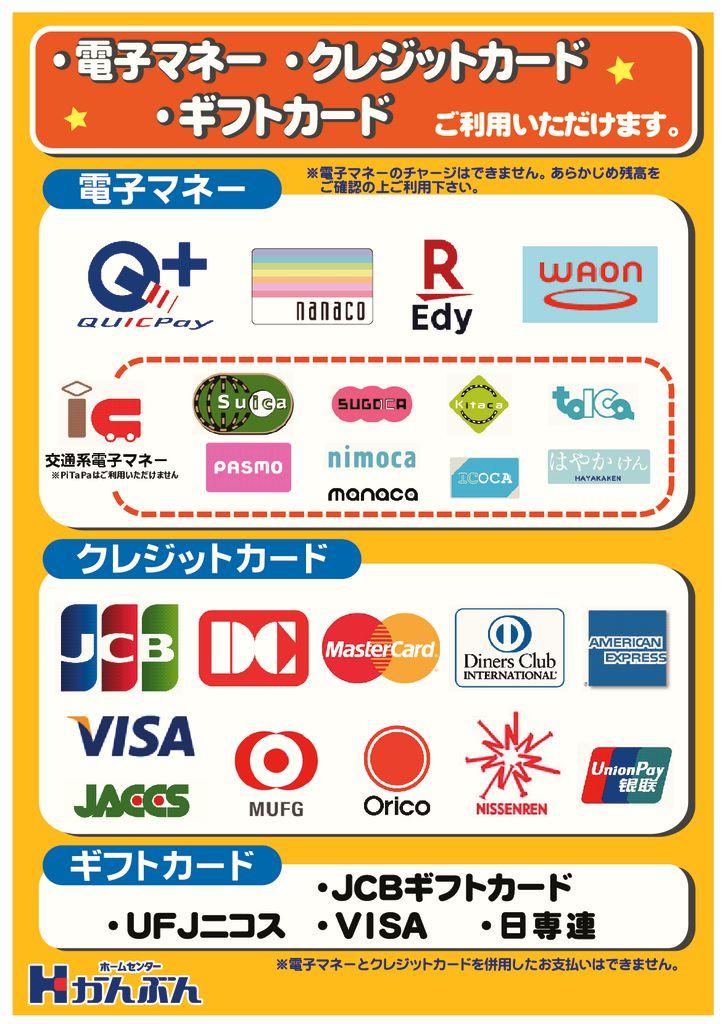 カード・電子マネーのサムネイル