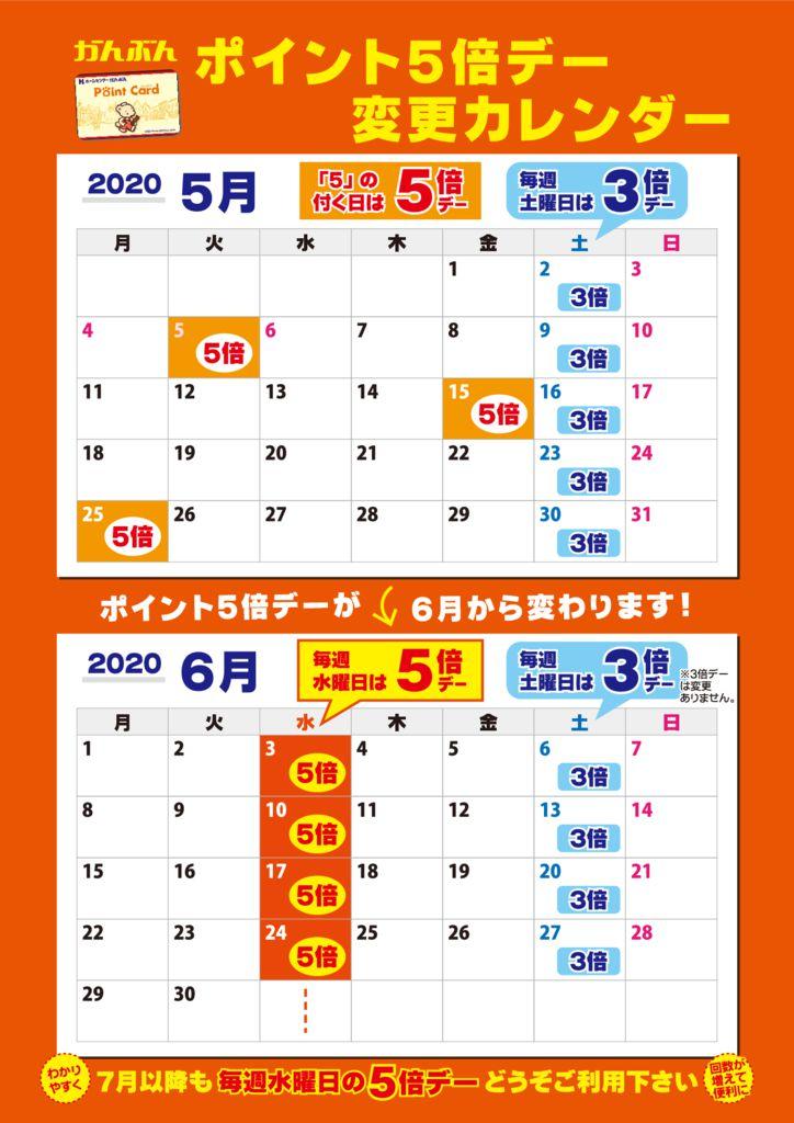 2020.04.01-P5倍デー変更カレンダー_A4TRGBのサムネイル