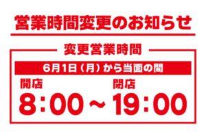 2020.05.25-営業時間変更予告HPキャッチ_A4Tのサムネイル