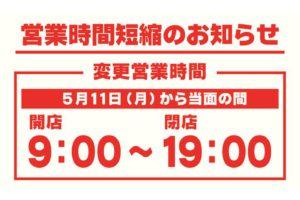 2020.05.11-営業時間短縮予告HPキャッチのサムネイル