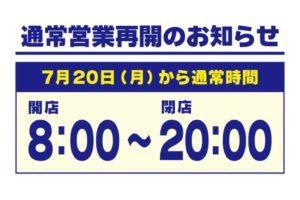 2020.07.20-通常営業再開HPキャッチ_A4Tのサムネイル