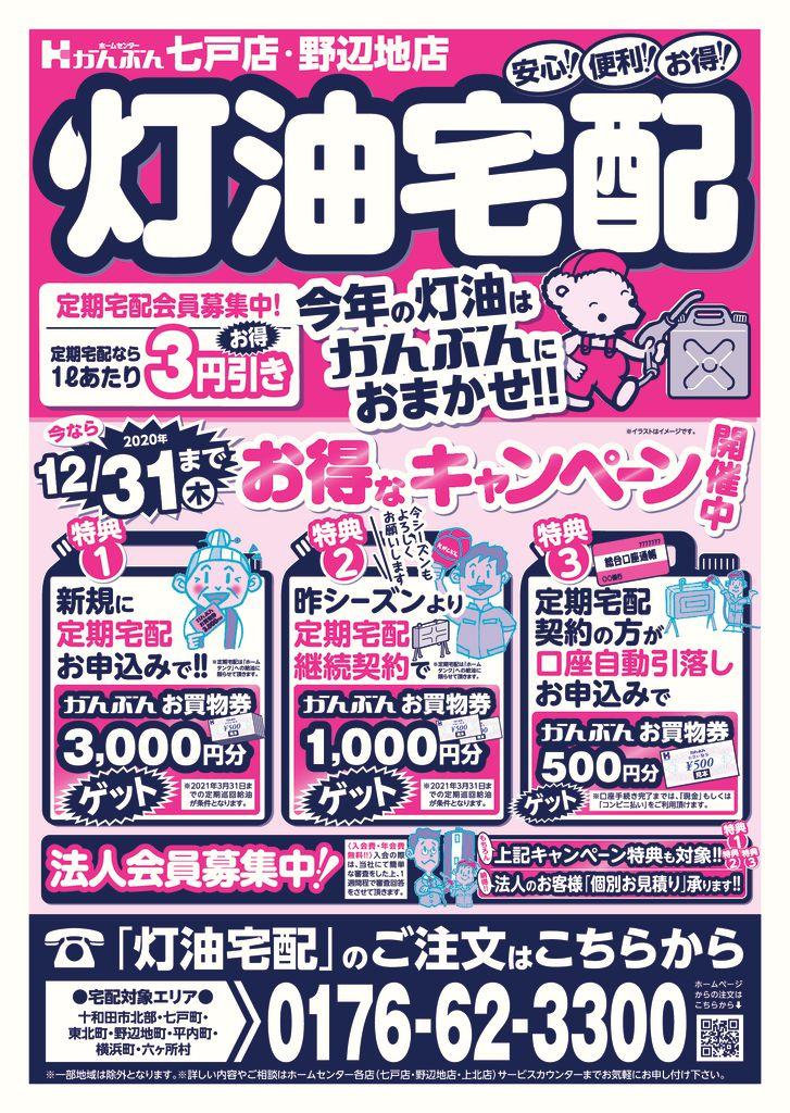 2020_9_灯油宅配サービス_青森_表のサムネイル