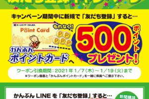 2021.01.07-LINE友だちキャンペーン