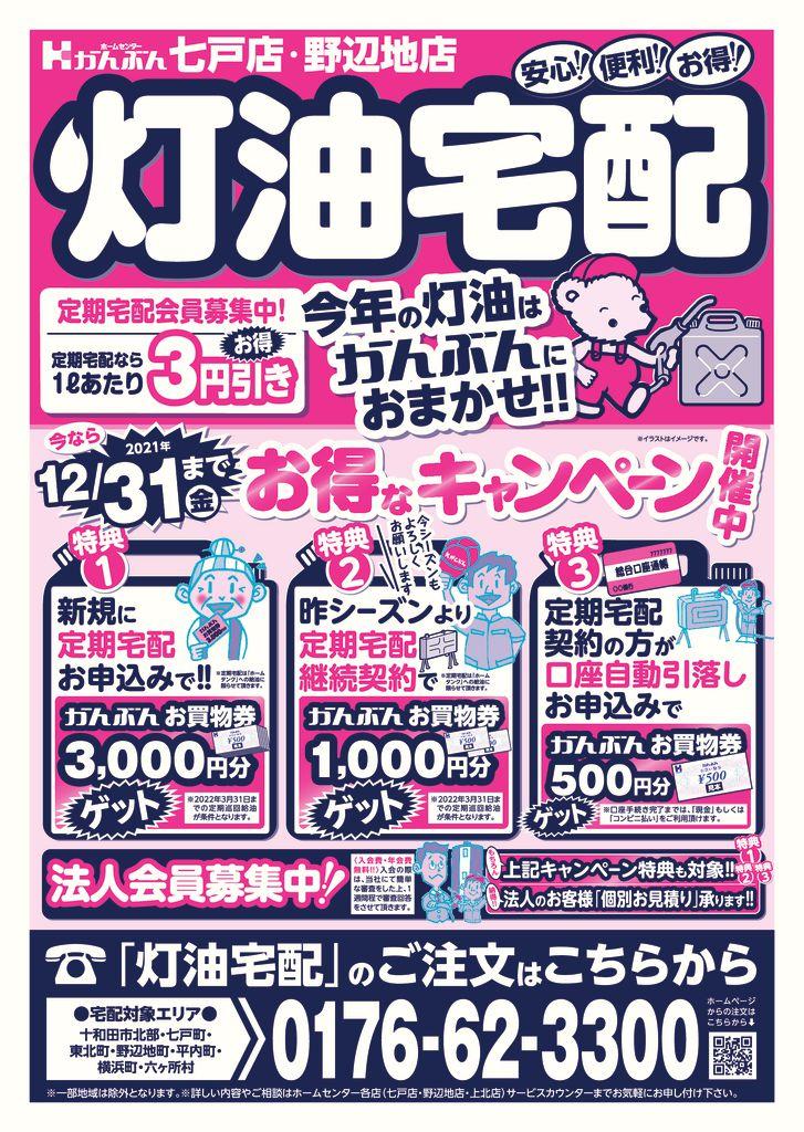 2021_8_灯油宅配サービス_青森のサムネイル